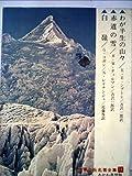 世界山岳名著全集〈第11〉わが半生の山々・赤道の雪・白嶺 (1967年)