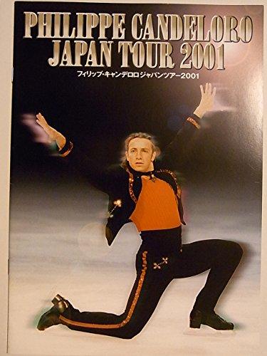 舞台パンフレット フィリップ・キャンデロロ ジャパン・ツアー2001公演 アイススケート