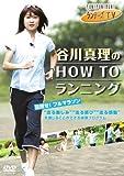 ランナーズTV 谷川真理の HOW TO ランニング [DVD]