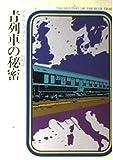青列車の秘密 (ハヤカワ・ミステリ文庫 (HM 1-64))