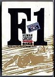F1ヒューマンサーキット―マクラーレンホンダはなぜ勝ち続けるのか