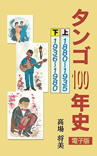 Amazon.co.jp: タンゴ100年史: ...
