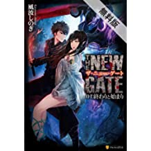 THE NEW GATE01 終わりと始まり【期間限定 無料お試し版】 (アルファポリス)
