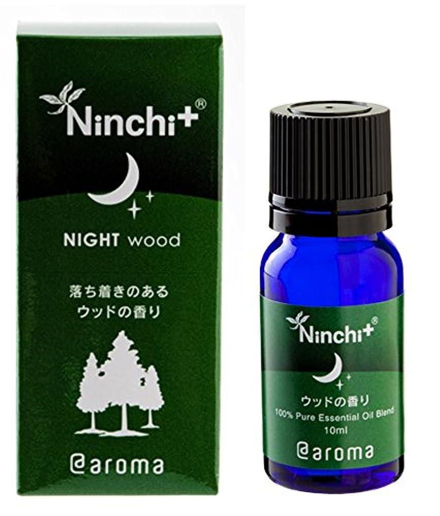 有能な柔らかさ同行Ninchi+ Night ウッド10ml