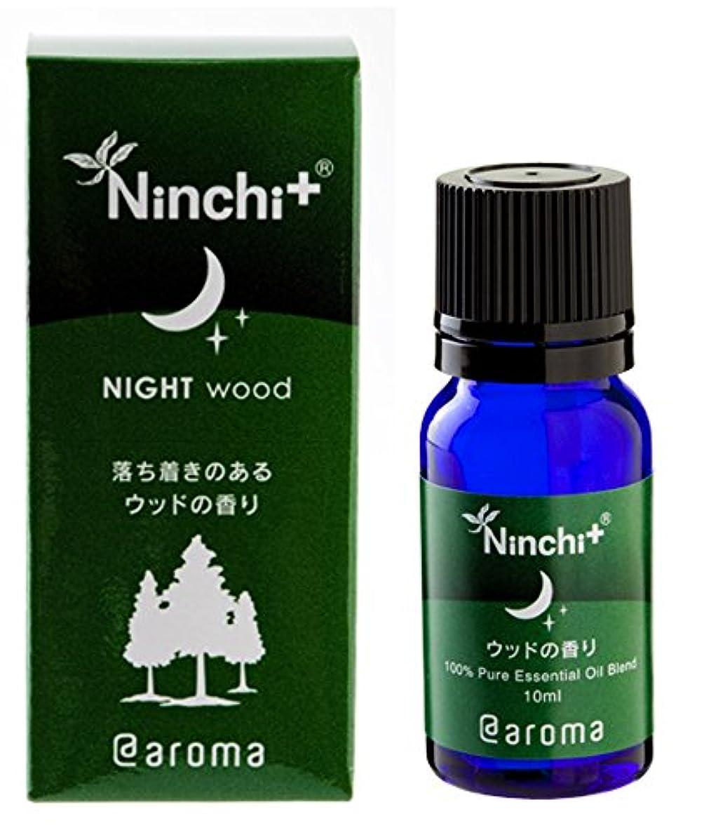 フォアタイプ素晴らしいです刈り取るNinchi+ Night ウッド10ml