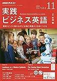 NHKラジオ実践ビジネス英語 2018年 11 月号 [雑誌]
