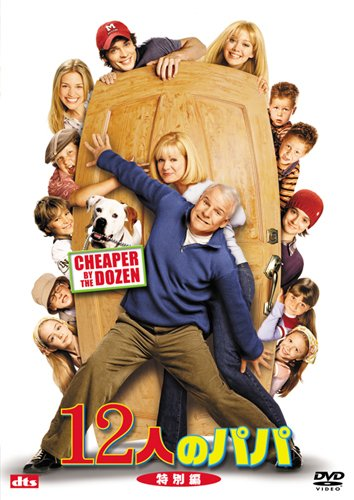 12人のパパ [DVD]