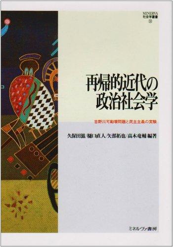再帰的近代の政治社会学―吉野川可動堰問題と民主主義の実験 (MINERVA社会学叢書)