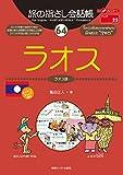 旅の指さし会話帳64ラオス(ここ以外のどこかへ!)