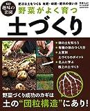 野菜がよく育つ土づくり (学研ムック 学研趣味の菜園)
