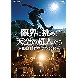 限界に挑め! 天空の超人たち ~激走! 日本アルプス・2016~ トランスジャパンアルプスレース