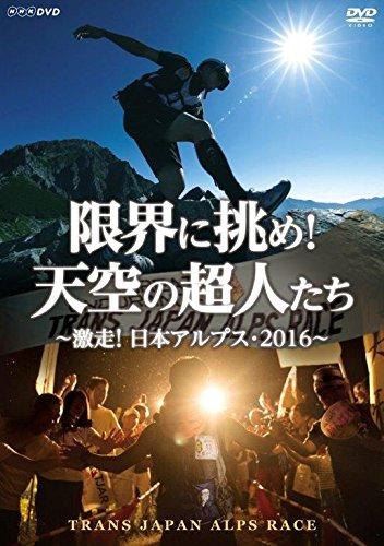 限界に挑め!天空の超人たち ~激走!日本アルプス・2016~ トランスジャパンアルプ...[DVD]