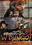 復讐のガンマン・ジャンゴ HDマスター版[DVD]