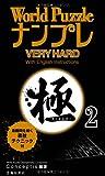 World Puzzleナンプレ 極〈2〉 (池田書店のナンプレシリーズ)