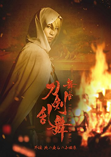 舞台『刀剣乱舞』外伝 此の夜らの小田原(初回生産限定版) [DVD]