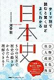 テーマ別で読むと驚くほどよくわかる日本史