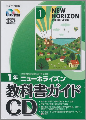 ニューホライズン教科書ガイドCD1年 (<CD>)