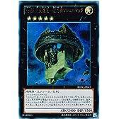 遊戯王 REDU-JP043-UR 《No.33 先史遺産-超兵器マシュ=マック》 Ultra