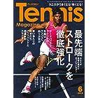 テニスマガジン 2019年 06 月号 特集:最先端ストロークを徹底強化