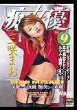 「痴」女優9 [DVD]