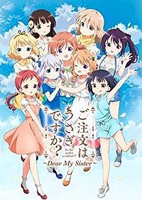 【Amazon.co.jp限定】ご注文はうさぎですか?? ~Dear My Sister~ (初回限定生産)(アニメ描きおろしB2布ポスター付き) [Blu-ray]