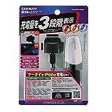 カーメイト(CARMATE) マルチ充電器 レベルイルミチャージャーマルチセット ブラック HS166
