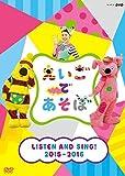 えいごであそぼ LISTEN AND SING! 2015-2016 [DVD]