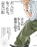 大人になったら、着たい服 2015春夏 (ナチュリラ別冊)