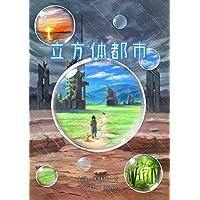 立方体都市 犬吠埼ナイン構想 (わさらー団 電子書籍普及委員会)