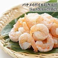 えつすい バナメイボイルむきえび 1kg (200~240尾) (冷凍)
