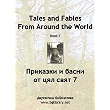 Tales and Fables from Around the World: Book 7 (English & Bulgarian) (BgLibrary Bilingual)
