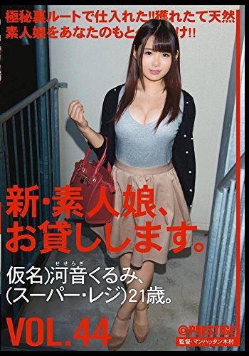 河音くるみ(AV女優)