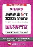 公務員試験 最新過去5年本試験問題集 国税専門官