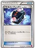 ポケモンカード XY 4 バトル コンプレッサー 4枚