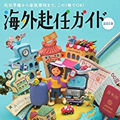 海外赴任ガイド 2019