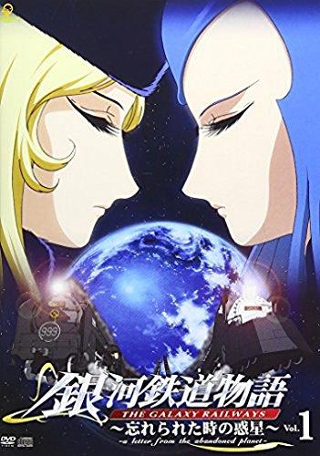 銀河鉄道物語~忘れられた時の惑星~Vol.1 [DVD]