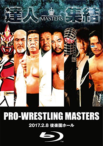 PRO-WRESTLING MASTERS  2017.2.8 後楽園ホール [Blu-ray]