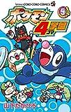 ポケモン4コマ学園(5) (てんとう虫コミックス)