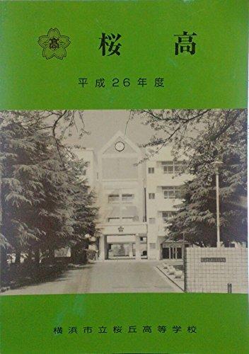 横浜市立桜丘高等学校 平成26年度ガイド
