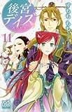 後宮デイズ~花の行方~(11)(プリンセス・コミックス)