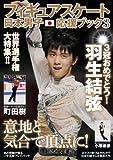 フィギュアスケート日本男子応援ブック3