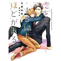 【Amazon.co.jp限定】恋をするにもほどがある(ペーパー付き) (ショコラ文庫)