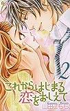 これからはじまる恋をおしえて(2) (フラワーコミックス)