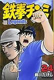 鉄拳チンミLegends(24) (講談社コミックス月刊マガジン)
