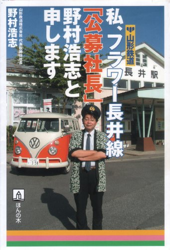 私、フラワー長井線「公募社長」野村浩志と申しますの詳細を見る
