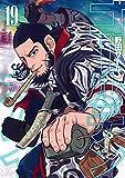 ゴールデンカムイ 19 (ヤングジャンプコミックス)