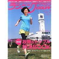 ランニングマガジン courir (クリール) 2014年 07月号 [雑誌]