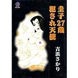 圭子27歳・犯され天使 (Earth comics―ピンキー・コミックス)