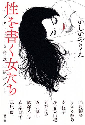性を書く女たち: インタビューと特選小説ガイド