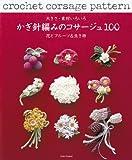 大きさ・素材いろいろかぎ針編みのコサージュ 花とフルーツ&生き物 (朝日オリジナル)